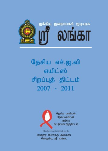 National HIV & AIDS Strategic Plan 2007 - 2011