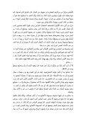 Naguib Mahfouz - Page 7