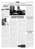 darCiT Tavisuflebi da mihyeviT sakuTar ocnebebs - Page 2