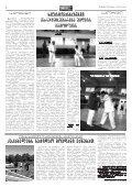 darCiT Tavisuflebi da mihyeviT sakuTar ocnebebs - Page 4