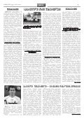 darCiT Tavisuflebi da mihyeviT sakuTar ocnebebs - Page 5