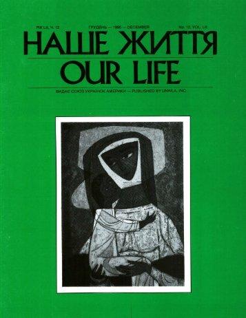 Наше Життя (Our Life), рік 1995, число 12, грудень