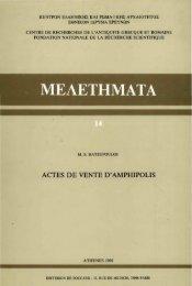 Actes de vente d'Amphipolis