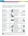 Düsen, Standardspritzbild - Spraying Systems Co. - Page 6