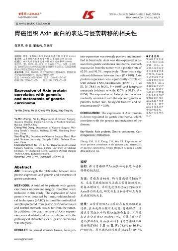 胃癌组织Axin 蛋白的表达与侵袭转移的相关性