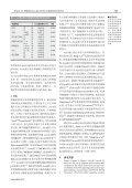 胃癌组织Axin 蛋白的表达与侵袭转移的相关性 - Page 3
