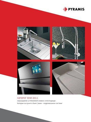 каталог юни 2011 - Pyramis