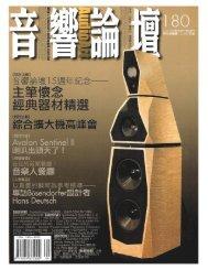 Sentinel II Review by Jack Liu of Audio Art ... - Avalon Acoustics