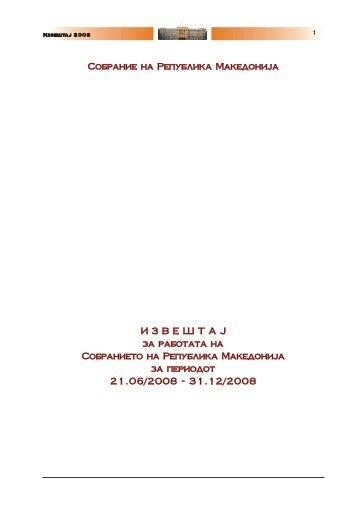 01IZVESTAJ 1 DEL 2008.pdf