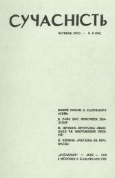 """Сучасність"", 1970, No. 6"