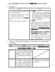 招生簡章NEW! - 國立臺灣藝術大學