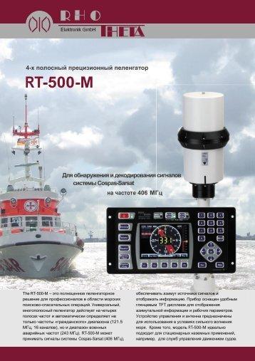 RT-500-M - Linetest.ru