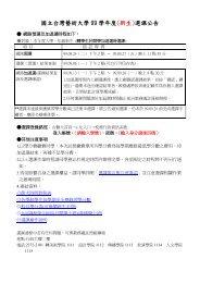 國立台灣藝術大學99 學年度(新生)選課公告 - 國立臺灣藝術大學