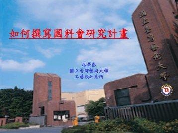 2007-1121-教師版研究計畫的撰寫 - 國立臺灣藝術大學