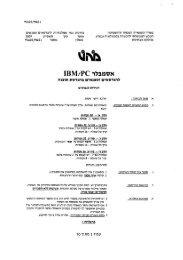 אסמבלר IBM/PC