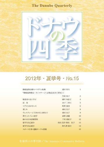 d4s_2012-15