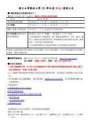 國立台灣藝術大學101 學年度(新生)選課公告 - 國立臺灣藝術大學