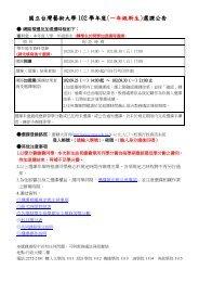 國立台灣藝術大學102 學年度(一年級新生)選課公告 - 國立臺灣藝術大學