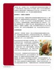 The Role of Anti Inflammatory Nutrients_FINAL_CH.pub - Fortitech - Page 4
