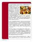 The Role of Anti Inflammatory Nutrients_FINAL_CH.pub - Fortitech - Page 6