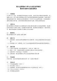 國立臺灣藝術大學文化創意產學園區藝術家進駐計畫徵選辦法