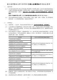 100學年度碩士在職專班考試招生簡章內容(pdf檔) - 國立臺灣藝術大學