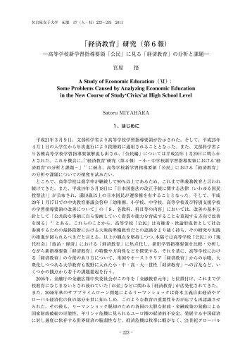 「経済教育」研究(第6報) - 名古屋女子大学学術情報センター