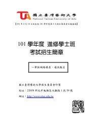 101學年度進修學士班考試招生簡章內容(pdf檔) - 國立臺灣藝術大學