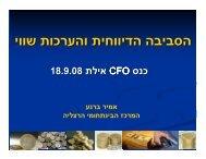למצגת - CFO Forum