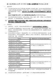 101學年度碩士在職專班考試招生簡章內容(pdf檔) - 國立臺灣藝術大學