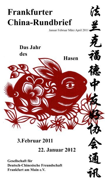 Frankfurter China-Rundbrief - Chinaseiten