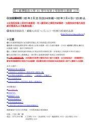 國立臺灣藝術大學96學年度第2學期學生選課公告