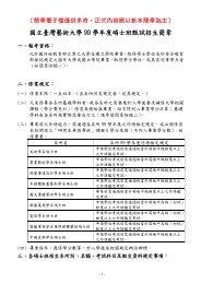 國立臺灣藝術大學99 學年度碩士班甄試招生簡章 - 國立台灣藝術大學