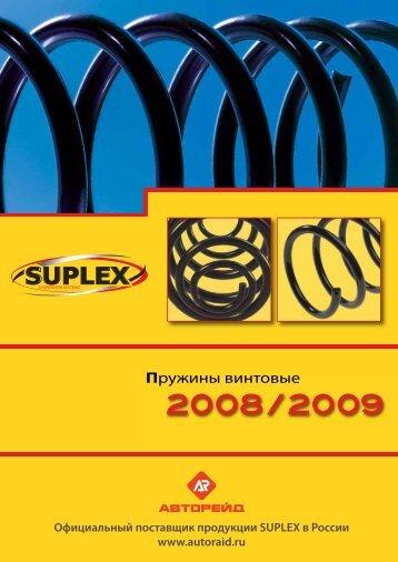 SUPLEX- Каталог применяемости пружин Европа,Америка