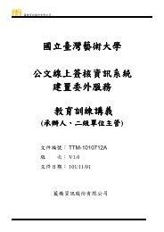 公文線上簽核--教育訓練講義 - 國立台灣藝術大學