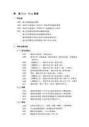 陳銘Chen Ming 簡歷 - 國立臺灣藝術大學