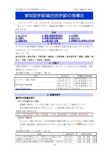 参加型学習(総合的学習)の指導法 - 名古屋女子大学学術情報センター
