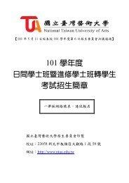 目錄 - 國立臺灣藝術大學