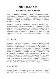 MIT˙創意的天堂 - 國立臺灣藝術大學