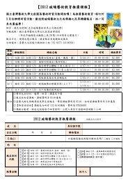 【2012 玻璃藝術教育推廣課程】 - 國立臺灣藝術大學
