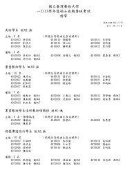 100 - 國立臺灣藝術大學