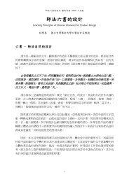 師法六書的設計 - 國立臺灣藝術大學