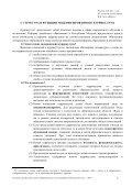 1 Ministerul Educa iei al Republicii Moldova ... - Pro Didactica - Page 2