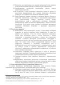 1 Ministerul Educa iei al Republicii Moldova ... - Pro Didactica - Page 3