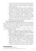 1 Ministerul Educa iei al Republicii Moldova ... - Pro Didactica - Page 4