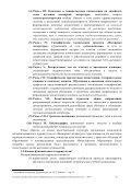 1 Ministerul Educa iei al Republicii Moldova ... - Pro Didactica - Page 5