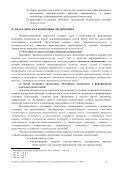 1 Ministerul Educa iei al Republicii Moldova ... - Pro Didactica - Page 6