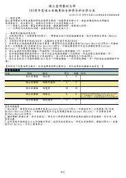 國立臺灣藝術大學101學年度碩士在職專班音樂學系科目學分表