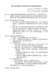 國立臺灣藝術大學教師教學評量與輔導辦法