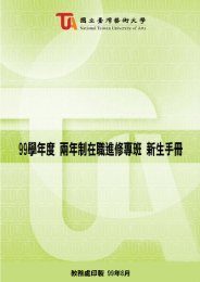 Untitled - 國立臺灣藝術大學